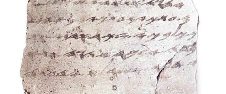 The Lachish Letters